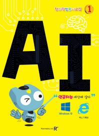 창의력 컴퓨터교실. 1: AI