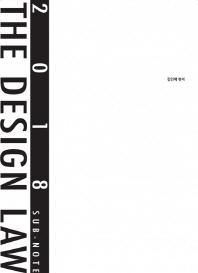 디자인 보호법 서브노트(2018)