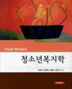 청소년복지학