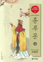 홍루몽(상)