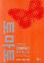 토마토 COMPACT 실전 리스닝(TAPE 별매)