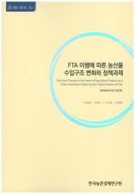 FTA 이행에 따른 농산물 수입구조 변화와 정책과제