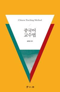 중국어 교수법