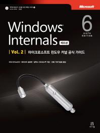 Windows Internals. Vol. 2