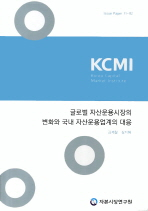 글로벌 자산운용시장의 변화와 국내 자산운용업계의 대응