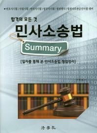 민사소송법(합격의 모든 것)