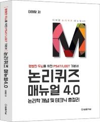 논리퀴즈 매뉴얼 4.0: 논리학 개념 및 테크닉 총정리