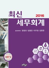 최신 세무회계(2016)