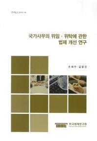 국가사무의 위임 위탁에 관한 법제 개선 연구