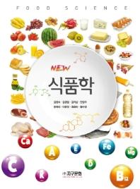 New 식품학