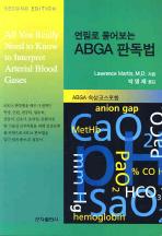 연필로 풀어보는 ABGA 판독법