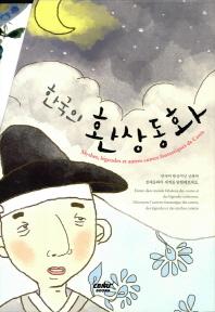 한국의 환상동화 세트
