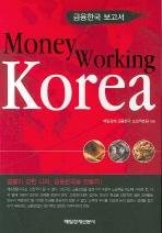 Money Working Korea