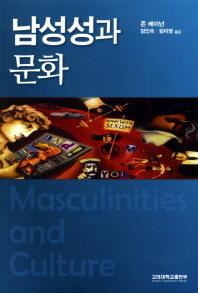남성성과 문화
