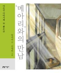 '메아리'와의 만남(대활자본)