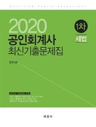 세법 최신기출문제집(공인회계사 1차)(2020)