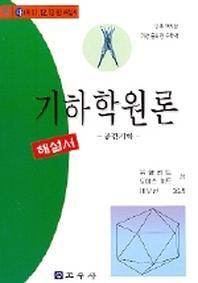 기하학원론(자): 공간기하(라 제11-13권 해설서)