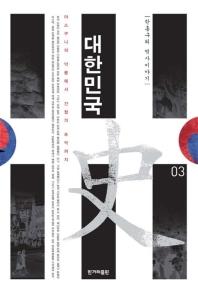 한홍구의 역사이야기 대한민국사. 3