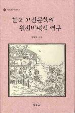 한국 고전문학의 원전비평적 연구