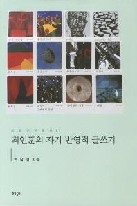 최인훈의 자기 반영적 글쓰기