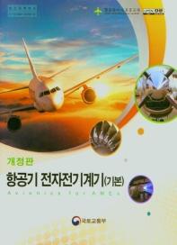 항공기 전자전기 계기(기본)