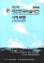 대한민국미술대전 서예부문 제27회(2008)