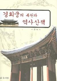 경희궁의 복원과 역사산책