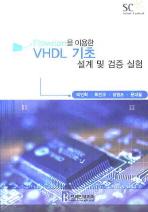 FLOWRIAN을 이용한 VHDL 기초 설계 및 검증실험