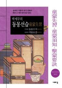 박세무의 동몽선습 주자의 동몽수지 이이의 격몽요결