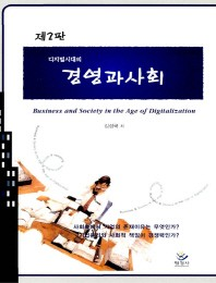 디지털시대의 경영과 사회