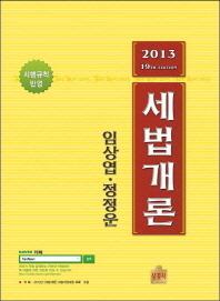 세법개론(2013)