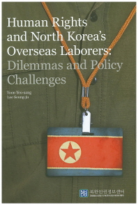 Human Rights and North Korea's Overseas Laborers: Dilemmas and Policy Challenges