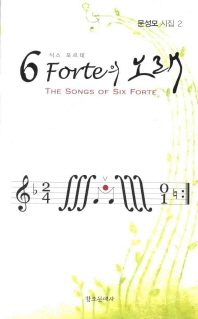 6 Forte의 노래(식스 포르테)