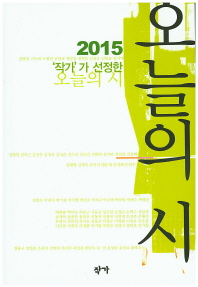 작가가 선정한 오늘의 시(2015)