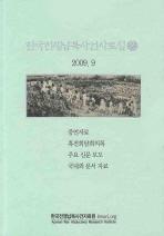 한국전쟁납북사건사료집.  2