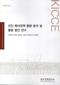 선진 육아정책 동향 분석 및 활용 방안 연구
