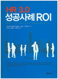 HR 3.0 성공사례 ROI