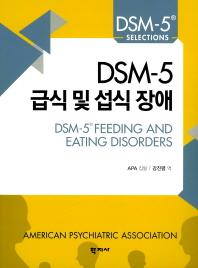 DSM-5 급식 및 섭식 장애