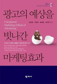 광고의 예상을 빗나간 마케팅효과