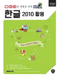 스마트한 생활을 위한 버전2 한글 2010 활용