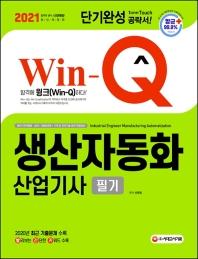 Win-Q 생산자동화산업기사 필기 단기완성(2021)