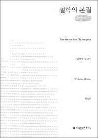 철학의 본질(큰글씨책)