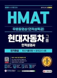 2021 HMAT 현대자동차그룹 인적성검사 단기완성 최신기출유형+모의고사 4회+무료동영상(인적성특강)
