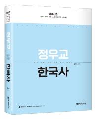 정우교 한국사