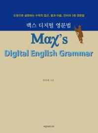 맥스 디지털 영문법