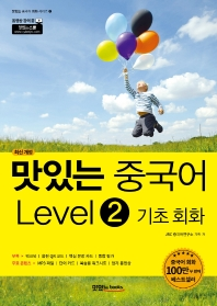 맛있는 중국어 Level. 2: 기초회화