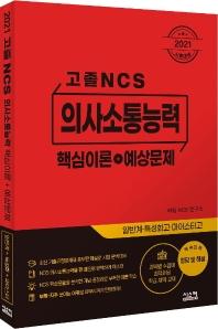 고졸 NCS 의사소통능력 핵심이론+예상문제(2021)