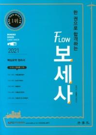 한 권으로 합격하는 Flow 보세사 핵심요약 정리서(2021)