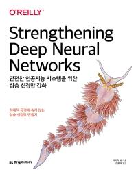 O'REILLY 안전한 인공지능 시스템을 위한 심층 신경망 강화
