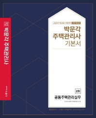 합격기준 박문각 공동주택관리실무 기본서(주택관리사 2차)(2021)